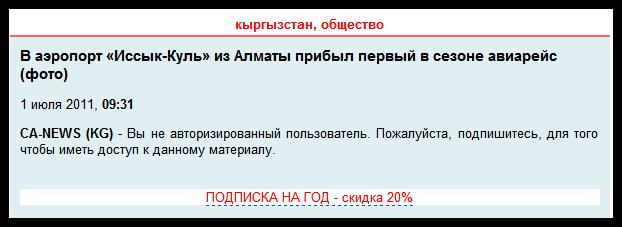 Новостное