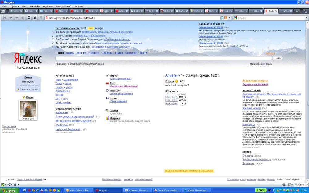 Яндекс в Казахстане